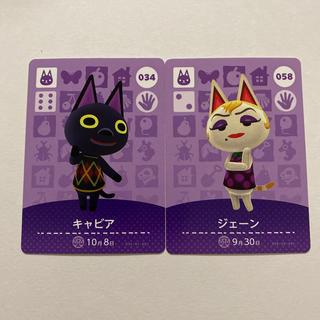 Nintendo Switch - あつもり あつ森 アミーボカード  猫 ジェーン キャビア