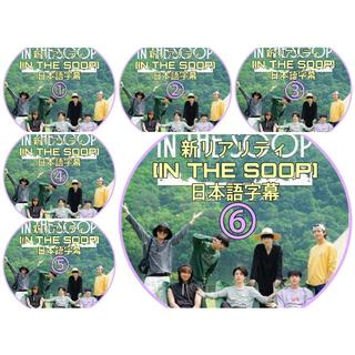 BTS DVD 新リアリティ [IN THE SOOP] 日本語字幕 1~6話