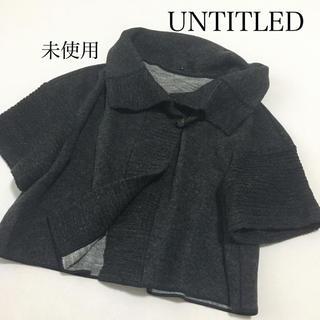 UNTITLED - 未使用 UNTITLED アンタイトル ショート丈ボレロ カーディガン L