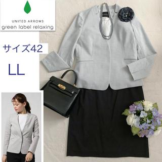 green label relaxing - 【LL】未使用グリーンレーベルリラクシング / ジャケット、H&M / スカート