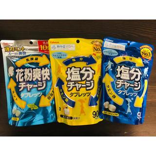 《乳酸菌10億個など3種セット》花粉爽快&塩レモン&スポドリ