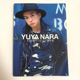 宝島社 - YUYA NARA FASHION STYLE BOOK