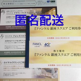 FANCL - ファンケル銀座スクエアご利用券6000円分+各種ご利用券