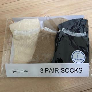 プティマイン(petit main)の新品未開封◆プティマイン ソックス 18〜20センチ(靴下/タイツ)