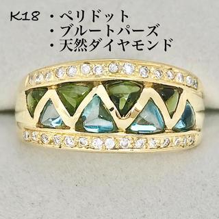 マルチストーン ダイヤモンド ペリドット ブルートパーズ K18 ダイヤ リング(リング(指輪))