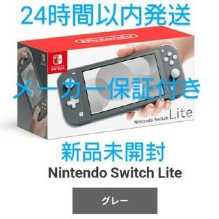 Nintendo Switch Lite グレー 24時間以内発送 新品未開封(携帯用ゲーム機本体)
