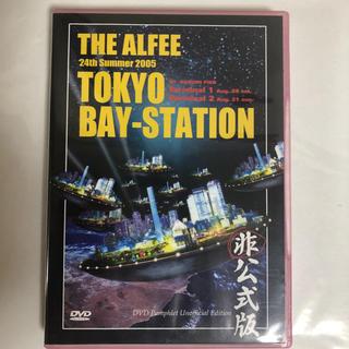 THE  ALFEE TOKYO BAY-STATION  DVDパンフ非公式版