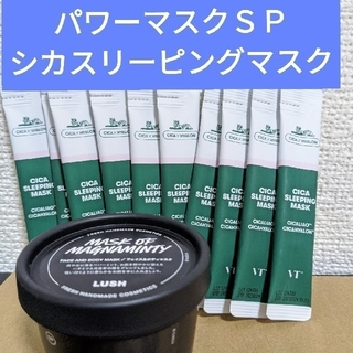 ラッシュ(LUSH)のLUSH パワーマスクSP 125g シカスリーピングマスク 10本(パック/フェイスマスク)