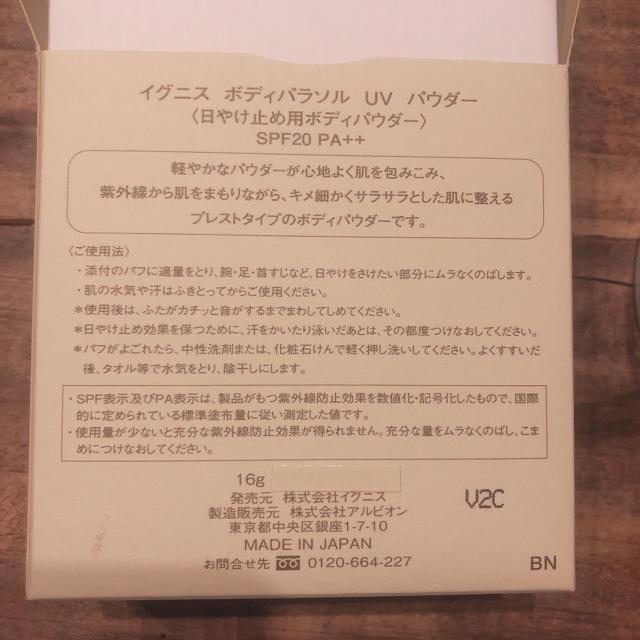 ALBION(アルビオン)のイグニス▽ボディパラソル UVパウダー コスメ/美容のボディケア(日焼け止め/サンオイル)の商品写真