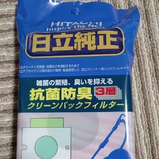 ヒタチ(日立)の日立純正 クリーナーパックフィルター5枚(日用品/生活雑貨)