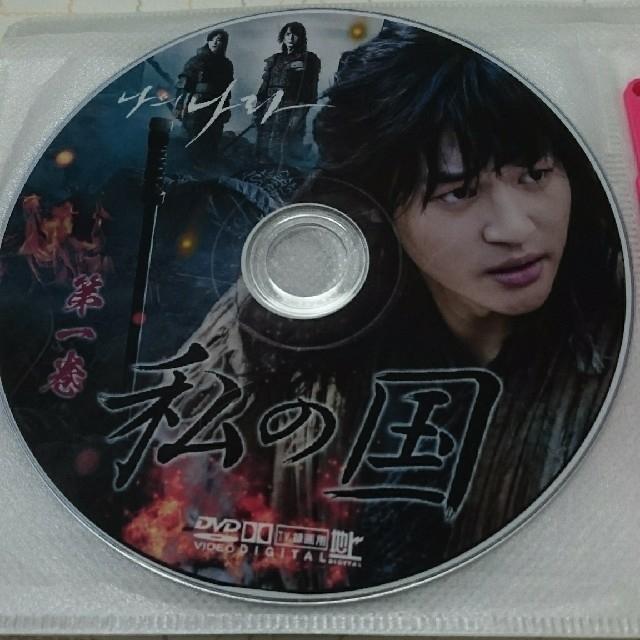 韓流ドラマ  私の国 エンタメ/ホビーのDVD/ブルーレイ(TVドラマ)の商品写真