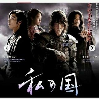 韓流ドラマ  私の国