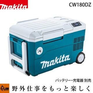 Makita - 新品 未開封 マキタ 18V 充電式保冷温庫 CW180DZ