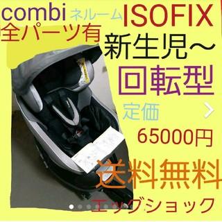 combi - コンビ ISOFIX チャイルドシート ネルーム