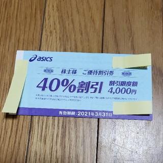 アシックス(asics)のアシックス 株主優待券10枚綴り(ショッピング)