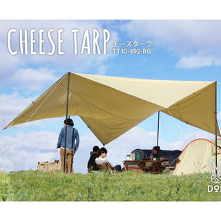 ドッペルギャンガー(DOPPELGANGER)のチーズタープ dod ビッグタープポール×2 セット(テント/タープ)