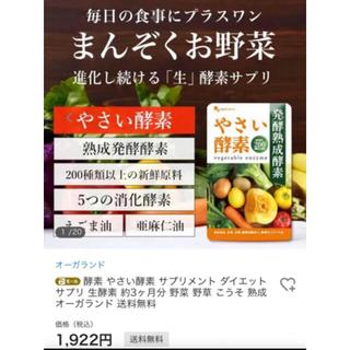 じっくりコトコト熟成発酵☆やさい酵素☆徳用size☆週末SALE価格❗❗(ダイエット食品)