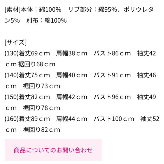 JENNI(ジェニィ)の新品 ワンピース キッズ/ベビー/マタニティのキッズ服女の子用(90cm~)(ワンピース)の商品写真