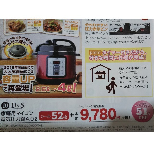 ヨークベニマル イトーヨーカ堂 シール52枚 チケットの優待券/割引券(ショッピング)の商品写真
