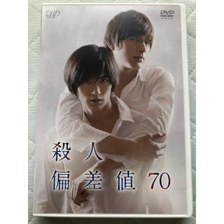 殺人偏差値70 三浦春馬/城田優 ドラマ
