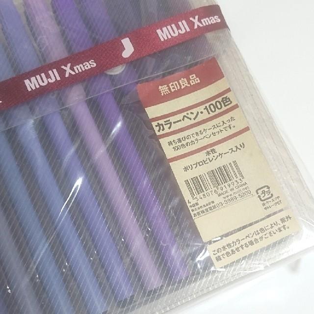 MUJI (無印良品)(ムジルシリョウヒン)の無印良品カラーペン100色セット インテリア/住まい/日用品の文房具(ペン/マーカー)の商品写真