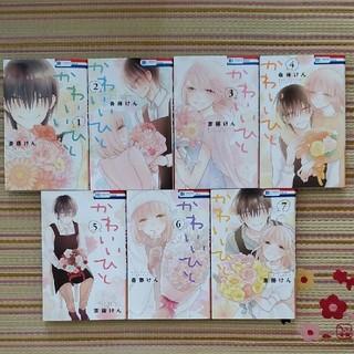 ハクセンシャ(白泉社)のかわいいひと 斎藤けん 全7巻セット(少女漫画)