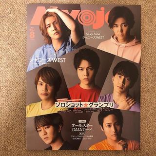 シュウエイシャ(集英社)のMyojo (ミョウジョウ) 2020年 08月号(アート/エンタメ/ホビー)