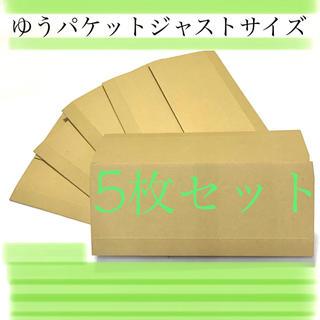 5枚 ゆうパケット 梱包資材 ダンボール 箱