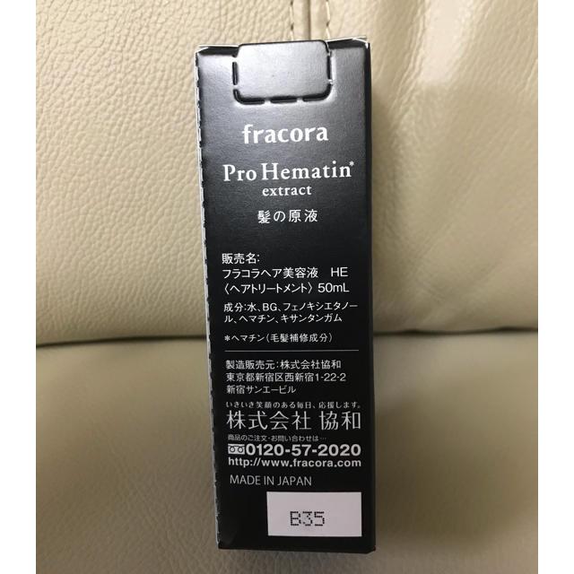フラコラ(フラコラ)のフラコラ プロヘマチン原液 コスメ/美容のヘアケア/スタイリング(ヘアケア)の商品写真