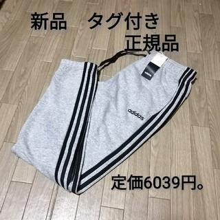 アディダス(adidas)の新品 adidas ジョガーパンツ GRE  (スウェット)