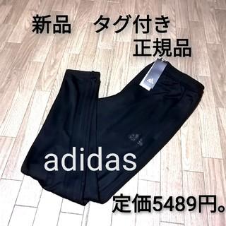 アディダス(adidas)の新品 adidas トラックパンツ BLACK(ジャージ)