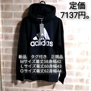 アディダス(adidas)の新品 adidas プルオーバーパーカー BLACK(パーカー)