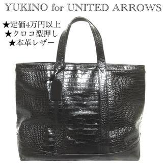ユナイテッドアローズ(UNITED ARROWS)のユナイテッドアローズ YUKINO クロコ型押し 本革 レザートートバッグ 黒(トートバッグ)