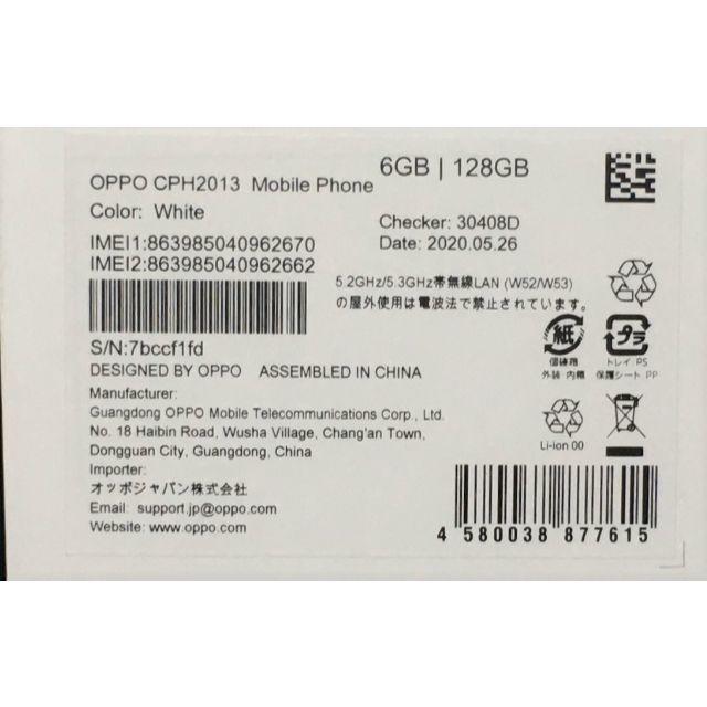 Oppo Reno 3A ホワイト 6.4型 6GB/128GB SIMフリー スマホ/家電/カメラのスマートフォン/携帯電話(スマートフォン本体)の商品写真