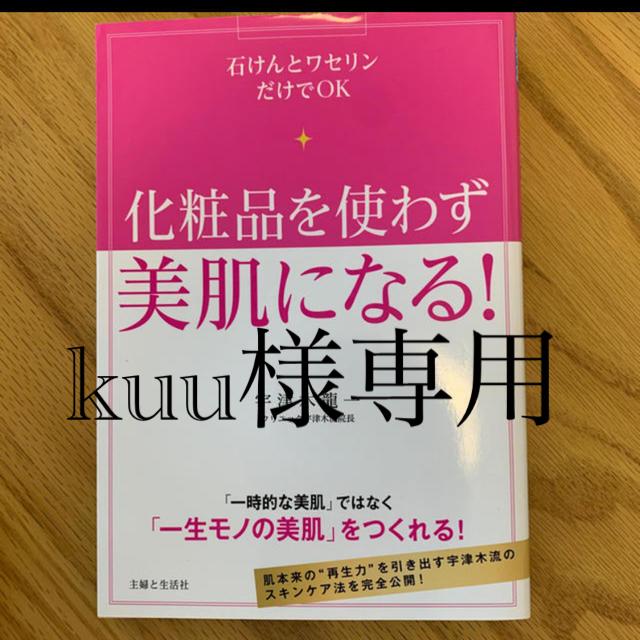 主婦と生活社(シュフトセイカツシャ)のkuu様専用 エンタメ/ホビーの本(ファッション/美容)の商品写真