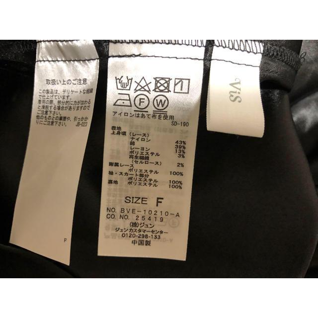 ViS(ヴィス)の新品未使用💓レース切替ワンピース レディースのワンピース(ロングワンピース/マキシワンピース)の商品写真