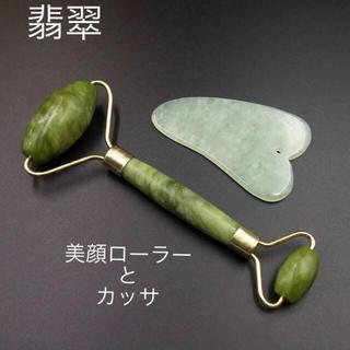 翡翠 フェイシャルローラーとカッサ(フェイスローラー/小物)