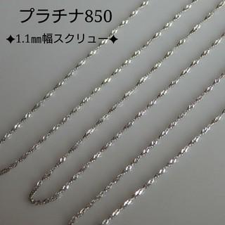 プラチナ850ネックレス スクリューチェーンネックレス プラチナネックレス