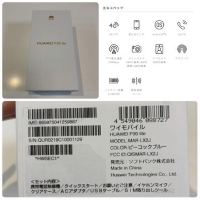 Softbank(ソフトバンク)のHUAWEI.ワイモバイル、スマホ、スマートフォン、ソフトバンク、ブルー、新品 スマホ/家電/カメラのスマートフォン/携帯電話(スマートフォン本体)の商品写真