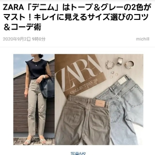 ZARA - 新品☆ZARA ZW PREMIUM HW KICK トープデニムパンツ