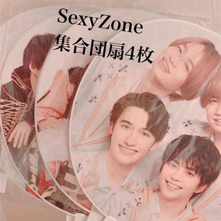 セクシー ゾーン(Sexy Zone)のSexyZone カウコン うちわ(男性タレント)