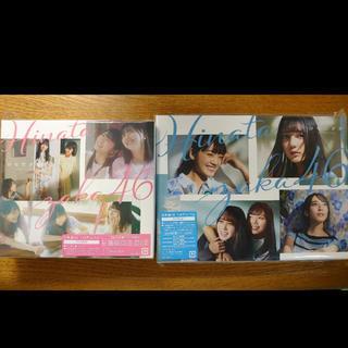 欅坂46(けやき坂46) - 日向坂46の1stアルバム『ひなたざか』TypeA.B