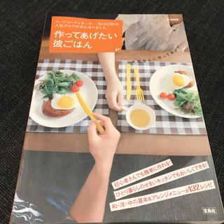 タカラジマシャ(宝島社)の作ってあげたい彼ごはん フ-ドコ-ディネ-タ-・Shioriの人気ブログが(その他)