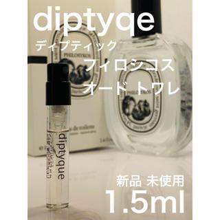 ディプティック(diptyque)の[di-f]ディプティック diptyque フィロシコス EDT 1.5ml(ユニセックス)