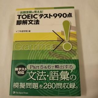 TOEICテスト990点即解文法 出題意図が見える!(語学/参考書)