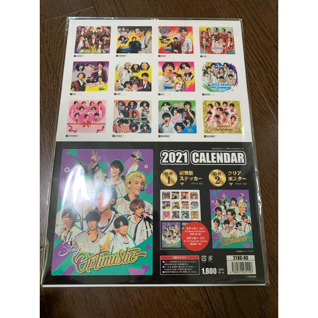 Johnny's(ジャニーズ)のSnowMan2021年カレンダー エンタメ/ホビーのタレントグッズ(アイドルグッズ)の商品写真