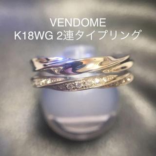ヴァンドームアオヤマ(Vendome Aoyama)のVENDOME☆K18WG ダイヤモンド 2連モチーフリング(リング(指輪))