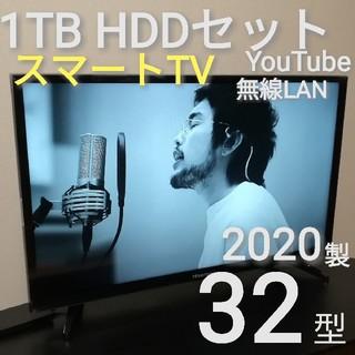☆2020年製/SMART TV/録画HDD ★ハイセンス 32型液晶テレビ