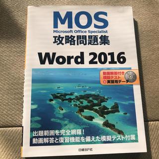モス(MOS)のMOS攻略問題集Word2016(資格/検定)