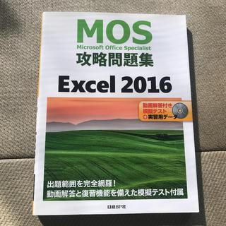 モス(MOS)のMOS攻略問題集Excel2016 動画解答付き模擬テスト+実習用データ(資格/検定)